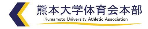 熊本大学体育会本部